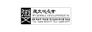 http://www.whimoon59.com/files/attach/images/109/banner_whimoon_alumni_association.jpg
